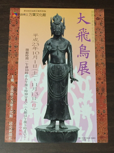 大飛鳥展 奈良県立万葉文化館 展覧会チラシ 2011
