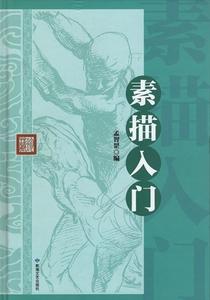 9787546809489 素描入門 精装単色 デッサン 中国語書籍