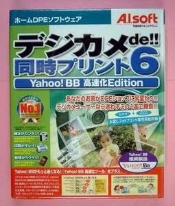 【1633】 4988617906150 A.I.Soft デジカメde!!同時プリント6 Yahoo!BB高速化 新品 DPEソフト 写真 補正 管理 Windows98 Meも対応 ヤフーBB