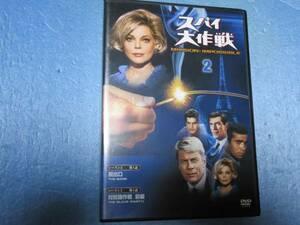 週刊 スパイ大作戦DVDコレクション NO.2(シーズン2) 日本語吹替付