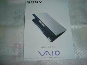 即決!2002年4月 SONY バイオC1のカタログ
