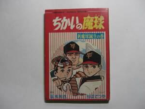 2320-5 付録 ちかいの魔球 ちばてつや 昭和?年9月号 「少年ブック」