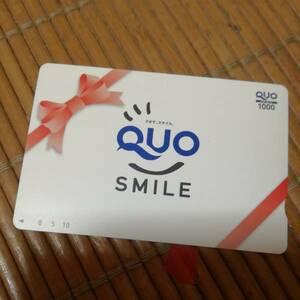 クオカード 1000円分 (1000円×1枚) 未使用