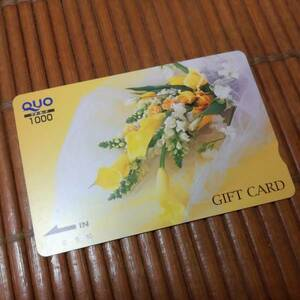 クオカード 1000円分 (1000円×1枚) 未使用品