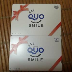 クオカード 2000円分 未使用