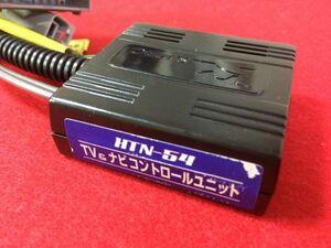 返品可&送料一律 データシステム TVナビキット HTN-54(HTV305と同適合)