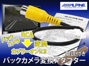 BC3取説保証付【 アルパインナビ バックカメラ 変換 アダプター】 VIE-X05 VIE-X08S VIE-X088 リバース連動 市販 汎用カメラ 接続 取り付け