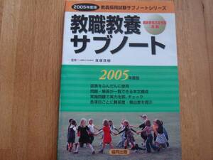 教職教養サブノート 協同出版