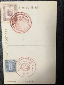 昔の切手 UPU加盟50年 1927.6.20 計2枚、飛行試行1919.10.3 、郵便創始50年1921.4.20 計4枚コレクター