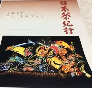 【年度確認必須】日本祭紀行2017年壁掛けカレンダー新品■定価2160円■まつり/祭り