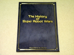 The History of Super Robot Wars カード付 スーパーロボット対戦F 予約特典 スパロボ