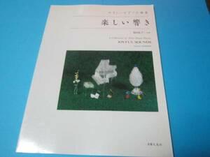 Piano music scores Sexy piano small song collection fun Sonada Yasuko Yasuko This size is no shipping change up to three books