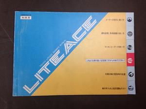 【81】旧車カタログ トヨタ ライトエース バン/トラック 昭和54年 取扱書 k224