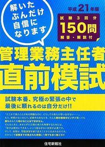 管理業務主任者直前模試(平成21年版)/住宅新報社【編】