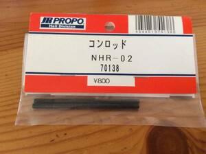 新品★JR PROPO 【70138】コンロッド NHR-02☆JR PROPO JRPROPO JR プロポ JRプロポ