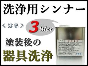 【洗浄用シンナー3L】スプレーガン,塗装器具の塗料洗浄 ◆ラッカー系塗料をはじめ、2液ウレタン系塗料etc ◆塗装後の洗浄に!