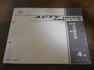 ACTY TRUCK 特装車シリーズ HA6 HA7 パーツカタログ4版  平成13年9月発行 アクティトラック