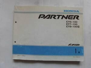 旧車 ホンダ パートナー パーツカタログ 1版 平成8年2月 EY6 EY7 EY8 100