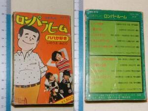 x наименование товара x Япония телевизор / long жемчуг -m.. ...../ папа . нравится / кассетная лента! скучающий ребенок номер комплект? серия