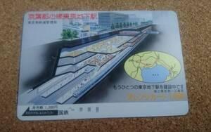 ON9◆一穴使用済国鉄オレカ◆京葉都心線 東京地下駅◆オレンジカード