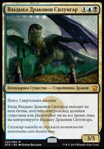 【ロシア語】 DTK 龍王シルムガル/Dragonlord Silumgar 【NM】 金 C