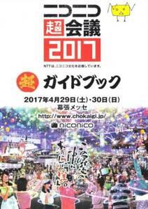 ニコニコ超会議2017 ガイドブック 来場者限定配布品 【未読未使用品】