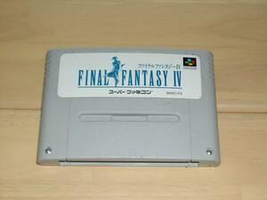 スーパーファミコン ファイナルファンタジー IV