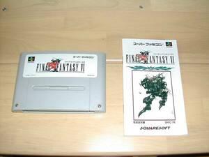 スーパーファミコン ファイナルファンタジー VI