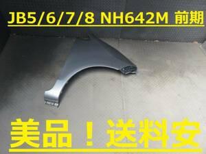 良品!送料安 ライフ JB5 JB6 JB7 JB8 前期 右フェンダー NH642M ♪♪T