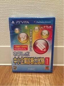 【新品、未開封品】PS Vita ネクレボ 中小企業診断士試験1