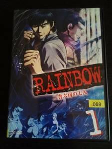 【DVD】 RAINBOW/ニ舎六房の七人/vol.1/声優:小栗旬 【レンタル専用】