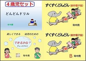 教育デザイン研究所の「4歳児教材セット」(これだけやれば大丈夫!!)