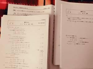 駿台 数学EXS(難問)2014年 前期後期 三森 駿台 河合塾 鉄緑会 代ゼミ Z会 ベネッセ SEG 共通テスト