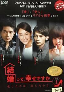 ●送料無料● 全18巻セット 結婚って、幸せですか / ソニア・スイ 台湾 ドラマ DVD