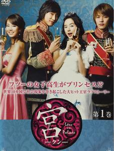 ★送料無料 全12巻セット 宮 ~クン~ Love in Palace DVD