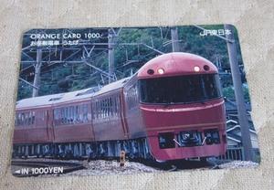 【使用済】JR東日本 オレンジカード●お座敷列車 うたげ