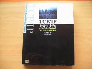 即決 TCP/IPセキュリティ システムアタックを防御するネットワークの構築と管理 久米原栄ネットワークプロトコル/ネットワークセキュリティ