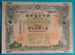 戦時貯蓄債券割引売出価格金5円 金7円五拾銭 大東亜戦争1周年記念 勧銀   戦前