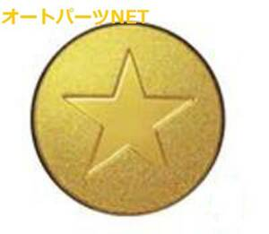 スズキ純正 スペーシア (SUZUKI Spacia) 【エンブレムバッチ】【スター(ゴールド)】【貼付タイプ】【MK32S / MK42S】【G】【X】【T】