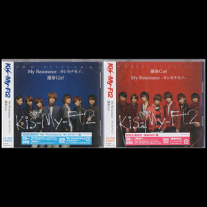 CD Kis-My-Ft2 初回限定盤 2枚セット 新品未開封