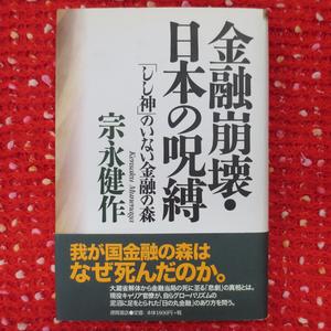 金融崩壊・日本の呪縛 「しし神」のいない金融の森 宗永健作 徳間書店