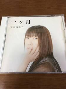 ◆◆ CD 一ヶ月 ◆◆