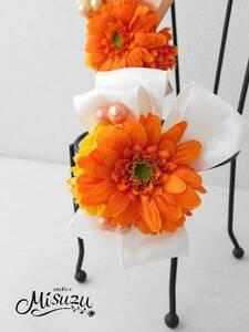 *misuzu*【髪飾り兼コサージュ】リボンガーベラ(オレンジ&白リボン)パーティ・結婚式・七五三・フォーマル・袴・卒業式・前撮り