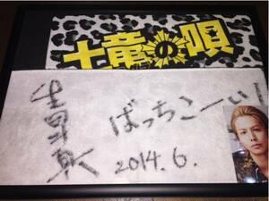 生田斗真 2014 土竜の唄 チャリティー入手 直筆サイン入りタオル 高級額装品