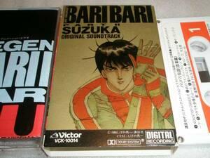 baribari легенда Part II 2 Suzuka сборник кассетная лента аниме новый рисовое поле один . Oginome Yoko Nonstop Dancer Komuro Tetsuya ... превосходящий один часть 2 SUZUKI GSX-R
