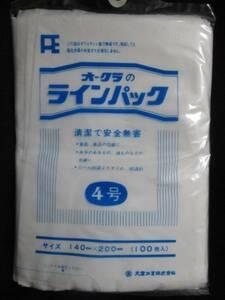 【即決】オークラのラインパック 4号 ポリ袋・乳白・半透明 ポリエチレン袋・OK袋・ビニール袋・ナイロン袋