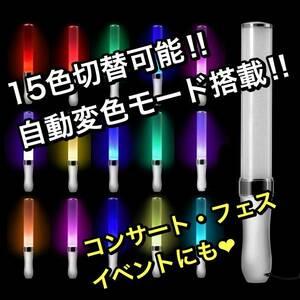 profitable 2 pcs set *15 color switch *LED penlight battery entering! light fes* Live concert