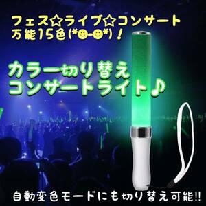 2 pcs set *15 color switch * battery entering *LED penlight light fes* Live concert LED light rhinoceros lium Event