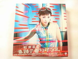 奇跡の香りダンス。 (初回限定盤) 2004 松浦亜弥