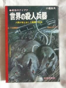 世界の殺人兵器 小橋良夫 青春出版社 《送料無料》